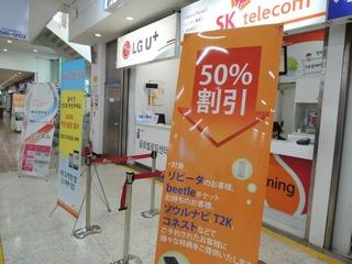 釜山港の携帯カウンター