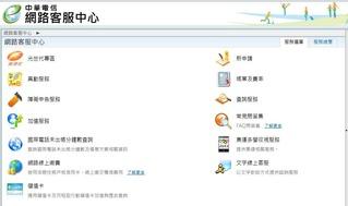 中華電信のオンライン予約を試してみた