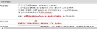 中華電信の外籍旅客預約預付卡門號、桃園国際空港は対象外?