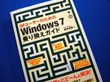 Windows7 乗り換えガイド
