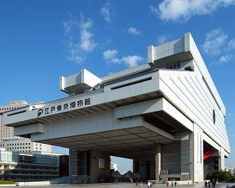 Edo-Tokyo_Museum