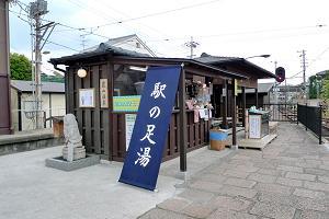 ekinoashiyu