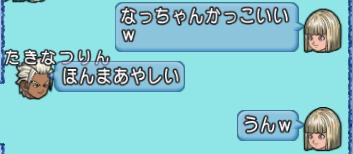 スクリーンショット (2512①)