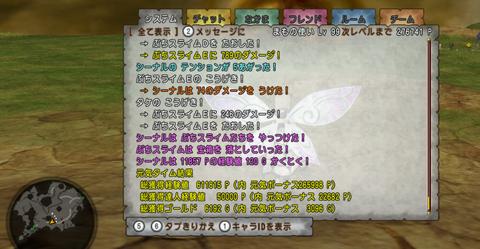 スクリーンショット (63369)