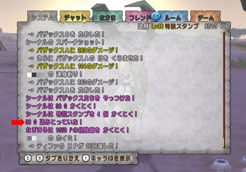 スクリーンショット (29972)