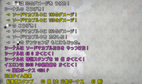 スクリーンショット (29062①)