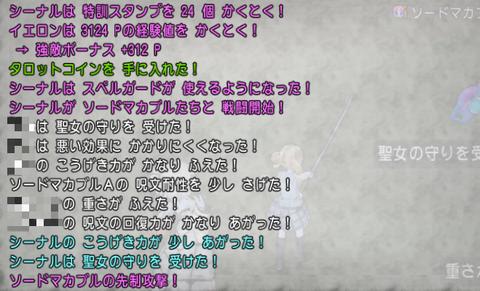 スクリーンショット (29059)
