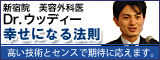 品川美容外科 新宿院 和田先生のブロク