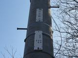 今須の電柱