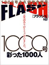 flash1000