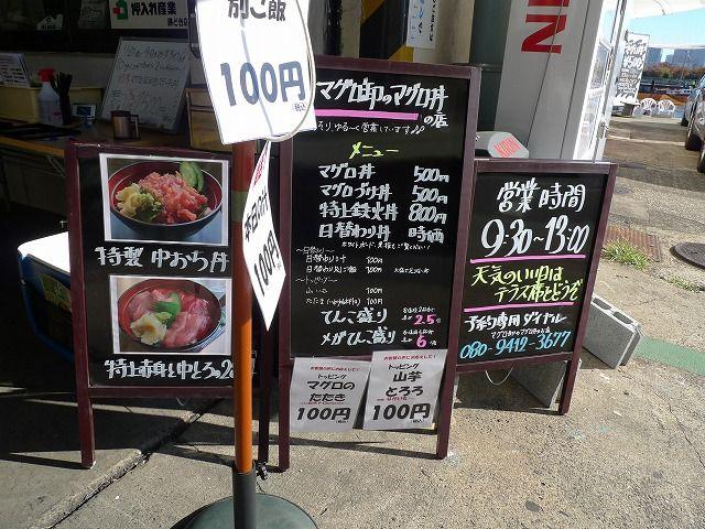 の マグロ の 店 卸 マグロ 丼