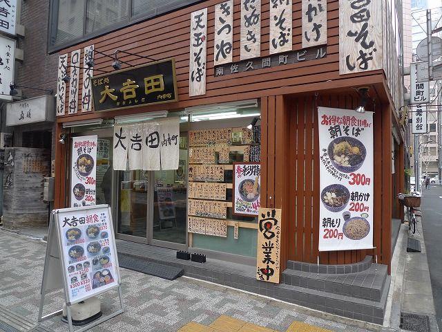「大吉田(東京都港区西新橋1-9-8)」の画像検索結果