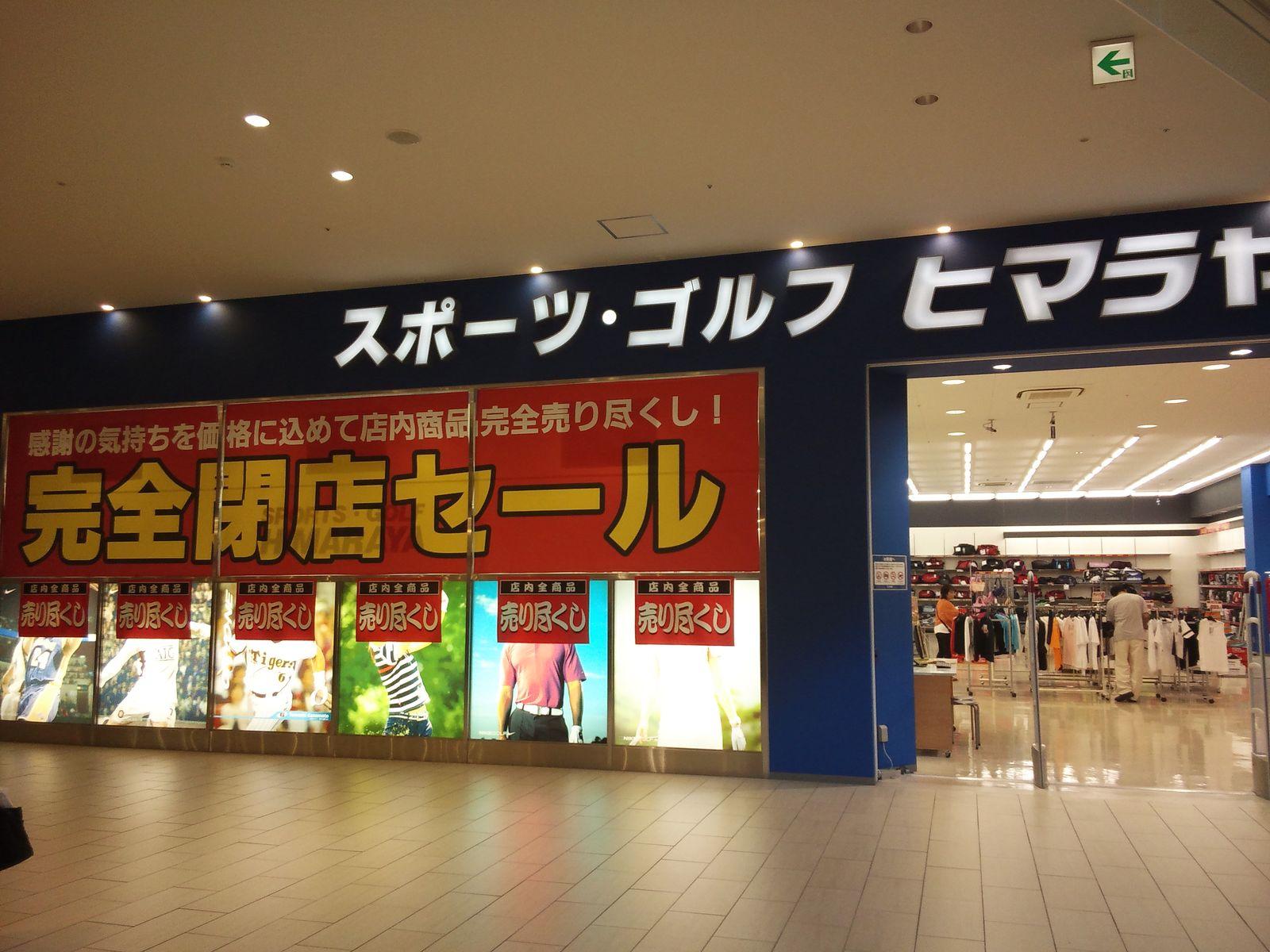 20130709- (2)閉店セール中の ...