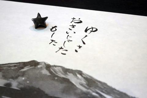 20191022_西郷酒盛_夕ご飯と星