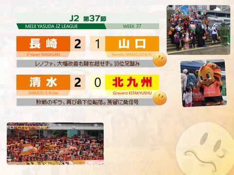 20161023_facebook-レノファ試合結果