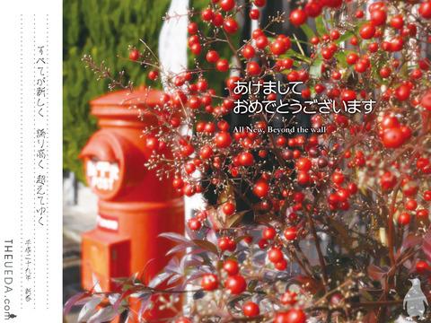 20170101_新年あいさつ