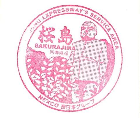 20191022_西郷酒盛_桜島PA