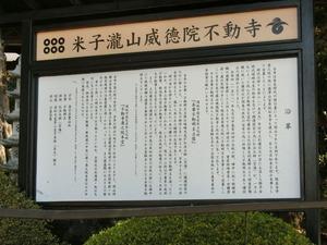 不動寺入口