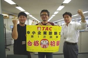 TAC中小企業診断士講座ブログ_合格POP3