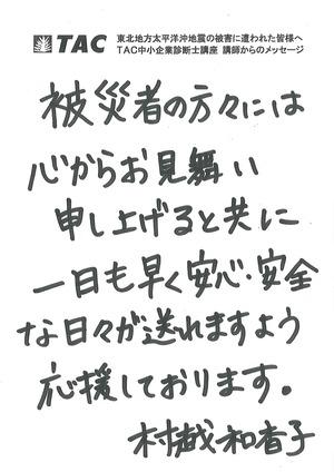 20110404_村越