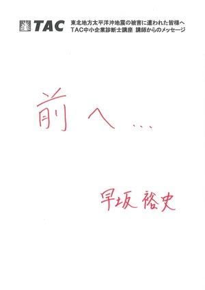 20110331_早坂