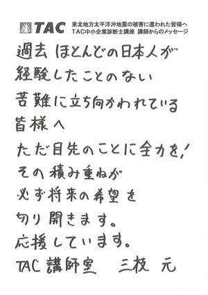 20110401_三枝