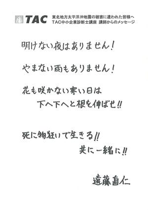 20110405_遠藤