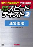 TAC中小企業診断士講座ブログ_10運営スピテキ