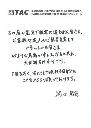 20110329_洞口