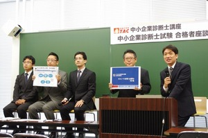 TAC中小企業診断士ブログ_座談会3
