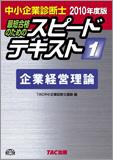 TAC中小企業診断士講座ブログ_10経営スピテキ