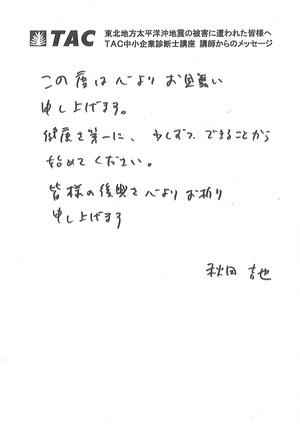 20110402_秋田