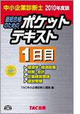 TAC中小企業診断士講座ブログ_ポケテキ1