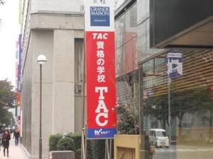 20120225受講生交流会(福岡)校舎看板