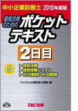 TAC中小企業診断士講座ブログ_ポケテキ2