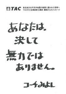 20110406_三好
