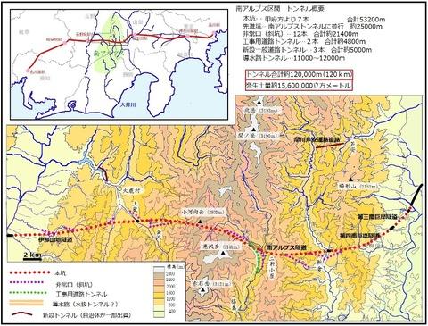 Akaishisanmyaku-tunnel