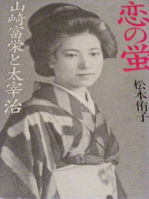 これは山崎富栄の出生から徹底的に調べ上げ、関係者の話を聞き歩いた筆者にし... Shine Ex