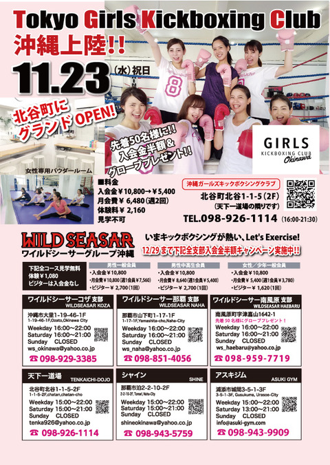 A4_沖縄ガールズキックボクシングクラブ