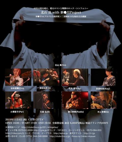 11.4 shingetsu-p