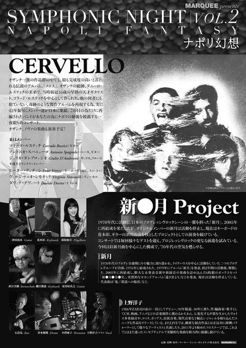 Cervello_Shingetsu_A4Flyer-02