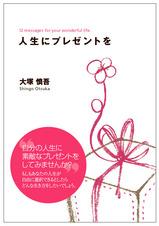 『人生にプレゼントを』