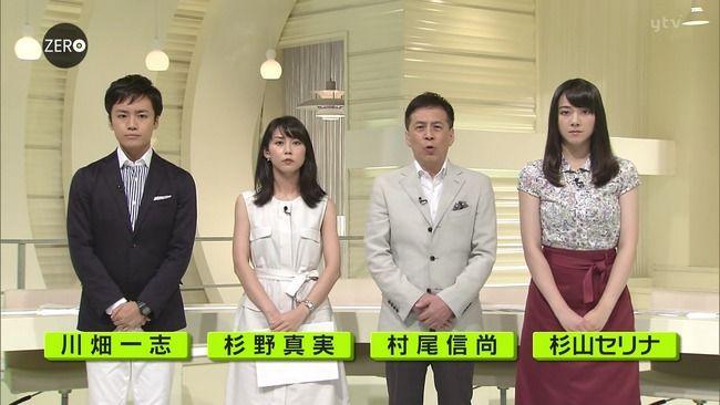 【画像】NEWS ZERO杉山セリナ(19)、巨乳でシャツがパッツパツww()