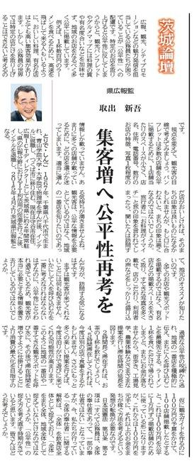 茨城論壇(2017・6・17)