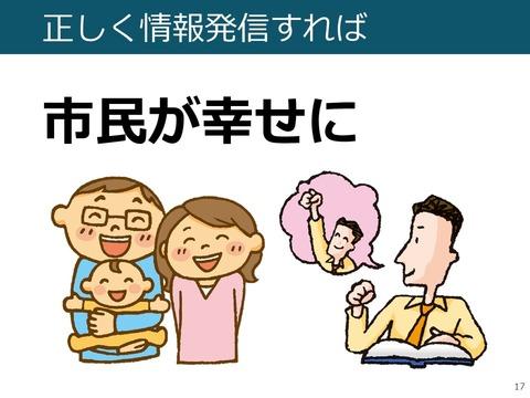 市民の幸せ