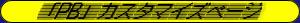 プロボックス&サクシードカスタマイズページ