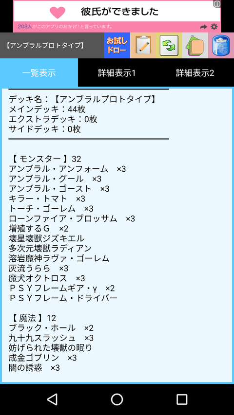 Screenshot_20171207-013817