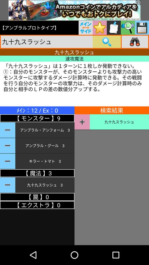 Screenshot_20171207-004245