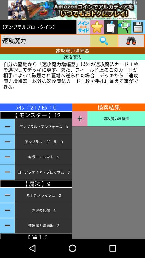 Screenshot_20171207-004619