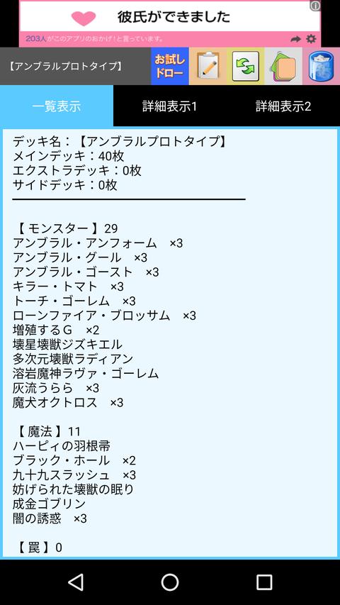 Screenshot_20171207-014951